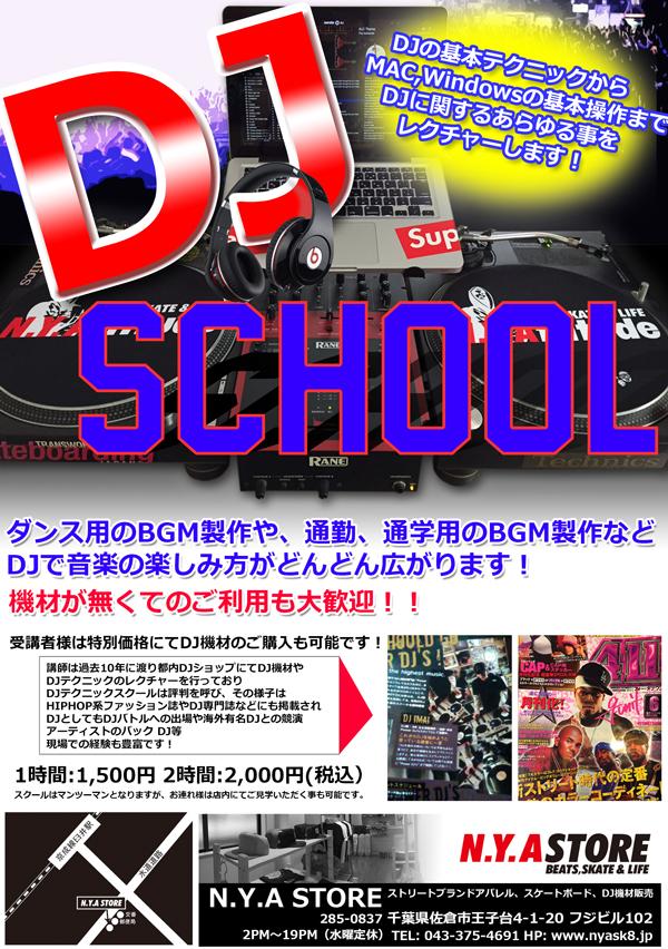 DJスクール